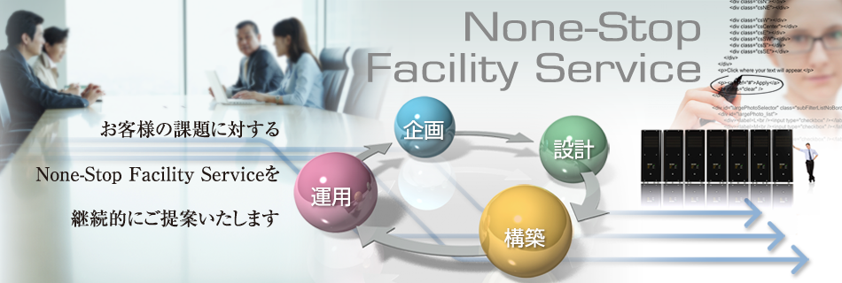 None-Stop Facility Service お客さまの課題に対するNone-Stop Facility Serviceを継続的にご提案いたします
